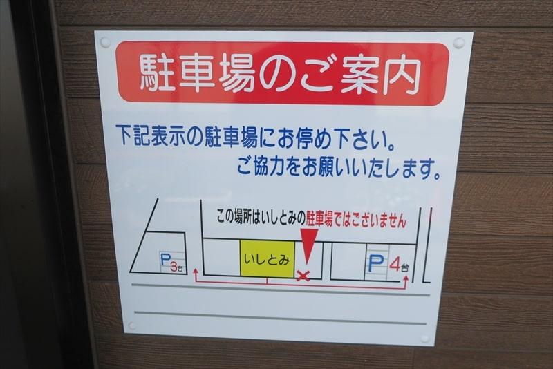 小田原ラーメンいしとみ駐車場