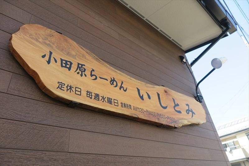 小田原ラーメンいしとみ看板2