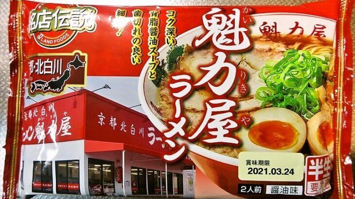 『銘店伝説 魁力屋ラーメン』的なラーメン実食レビュー!