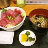 『KANESEI』(カネセイ)鉄火丼と蕎麦のランチ@横浜市中央卸売市場