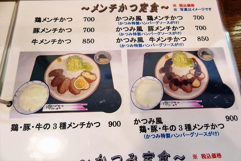 レストランかつみメニュー3
