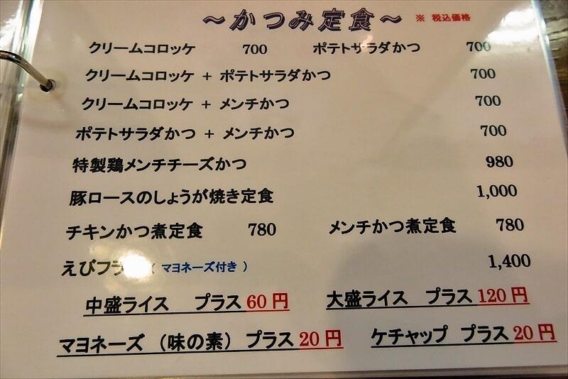 レストランかつみメニュー4