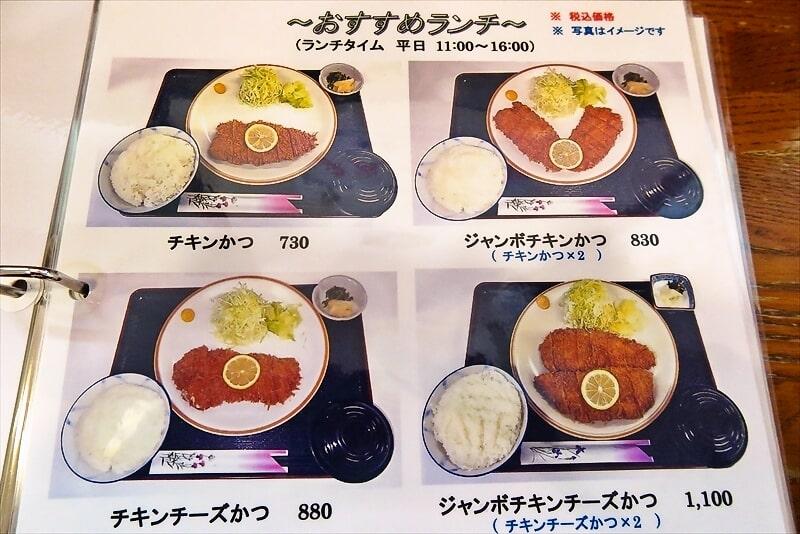 レストランかつみメニュー7