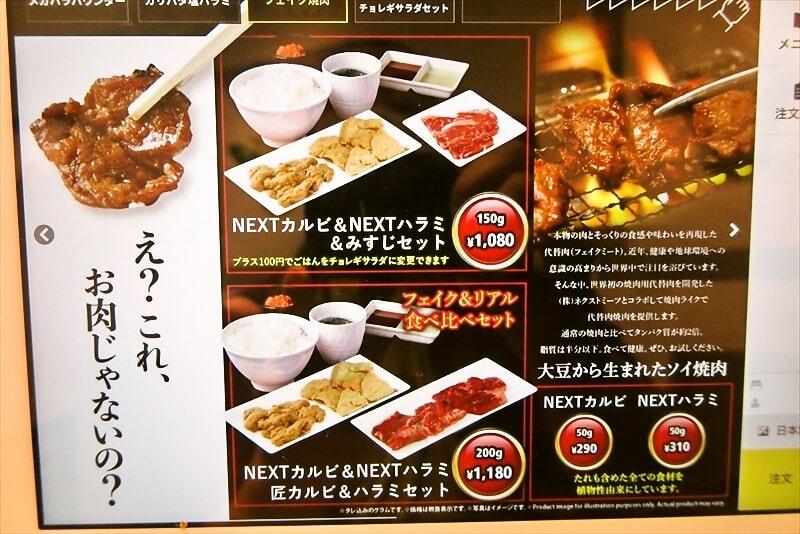 焼肉ライクメニュー1