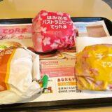 『マクドナルド』はみ出るパストラミビーフてりたま実食レビュー!
