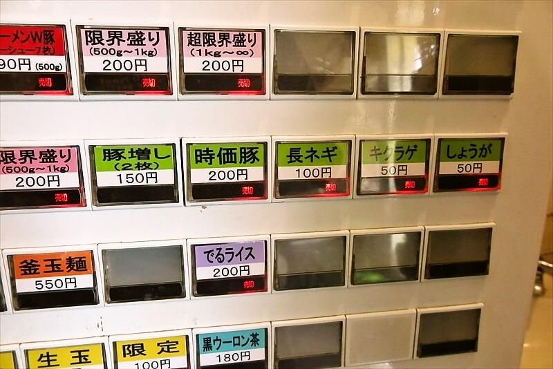 麺でる券売機2