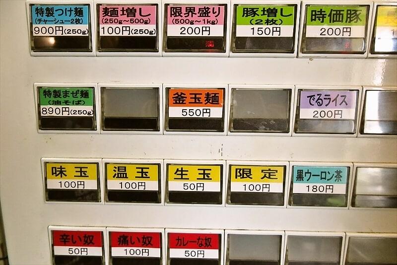 麺でる券売機3