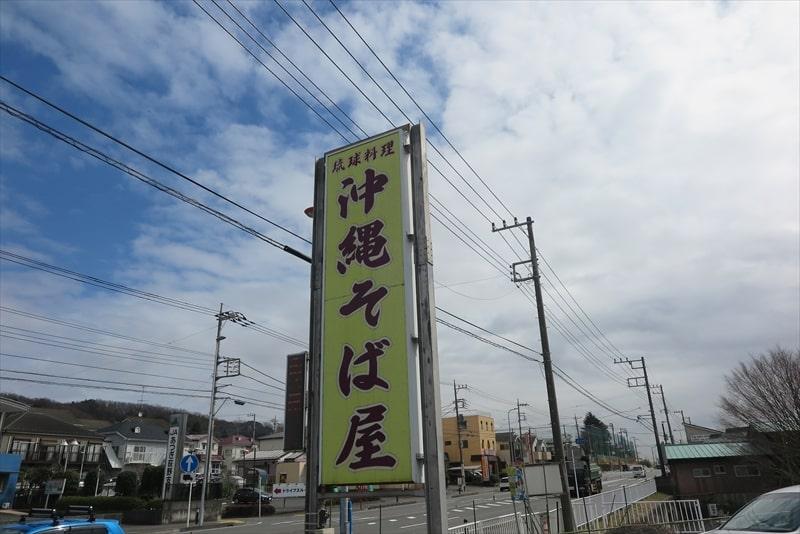 沖縄そば屋看板
