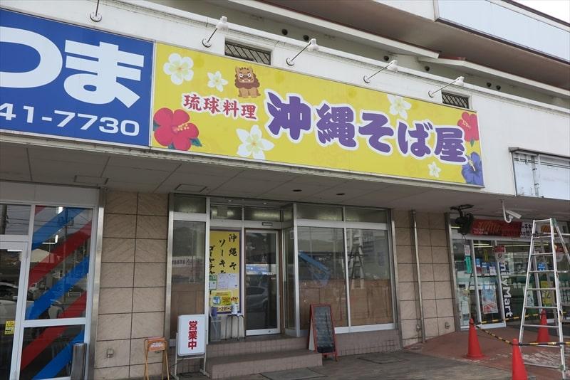 沖縄そば屋外観