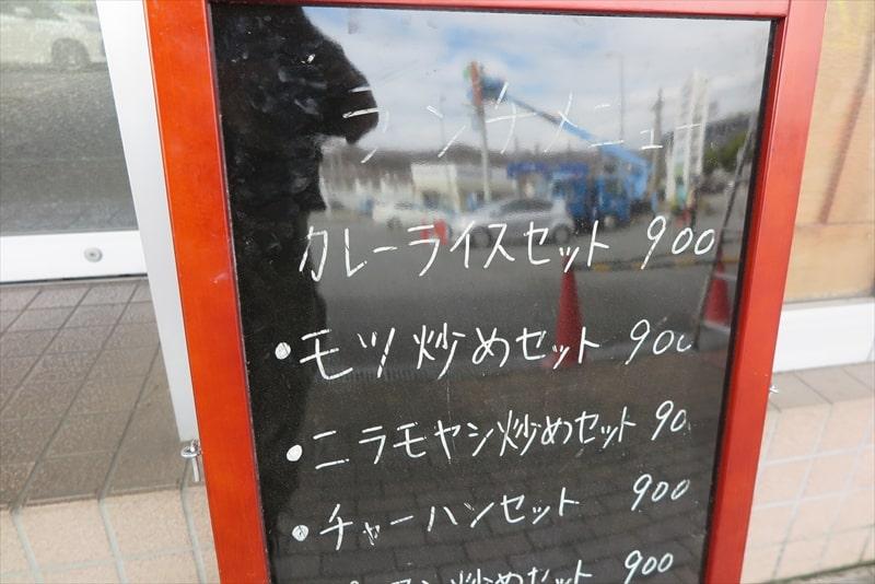 沖縄そば屋ランチメニュー