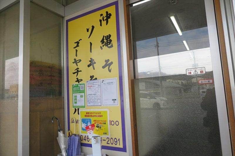 沖縄そば屋外観2