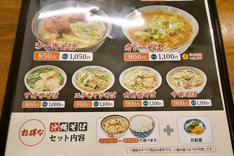 沖縄そば屋メニュー3