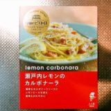 『洋麺屋ピエトロ 瀬戸内レモンのカルボナーラ』実食レビュー