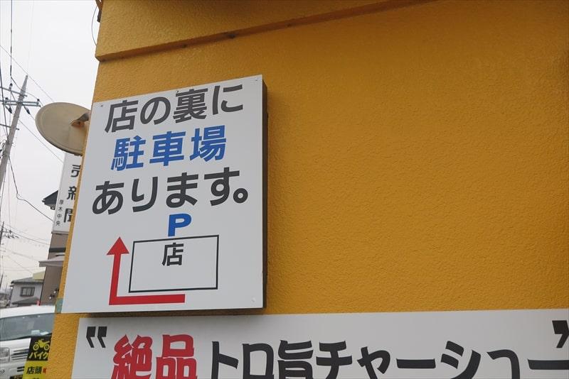 ラーメンパワースポット厚木店駐車場