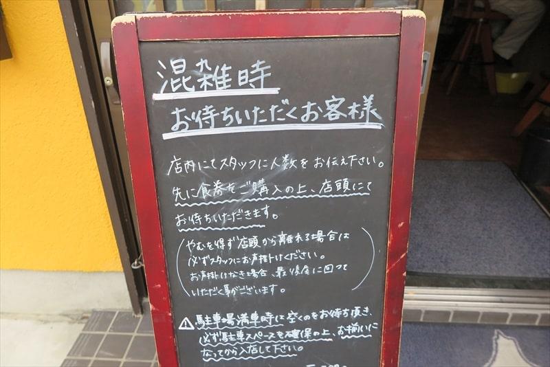 ラーメンパワースポット厚木店並び方1