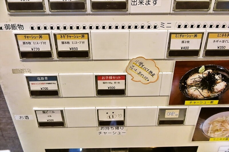 ラーメンパワースポット厚木店券売機3