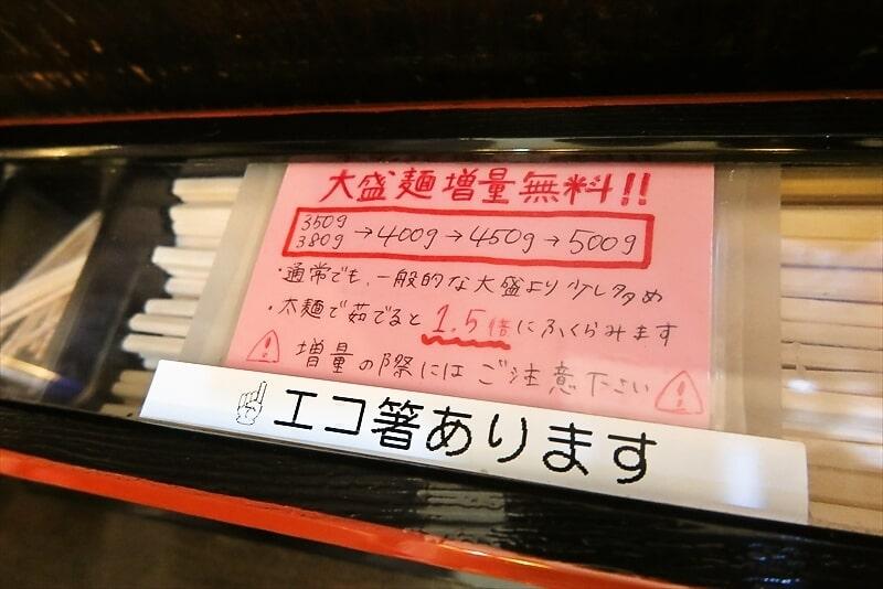 ラーメンパワースポット大盛麺増量無料