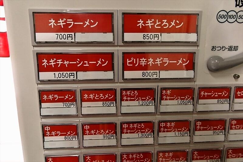 ラーメンショップ横山台店メニュー1