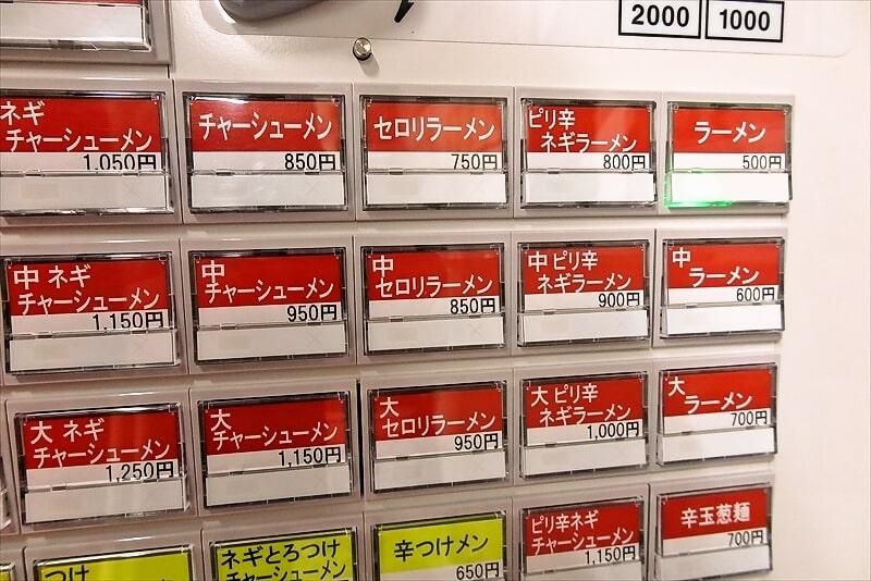 ラーメンショップ横山台店メニュー2