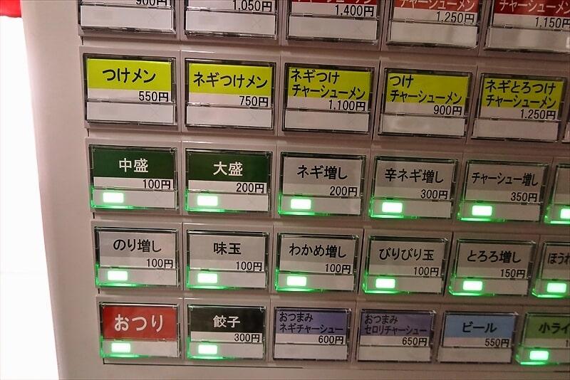 ラーメンショップ横山台店メニュー3
