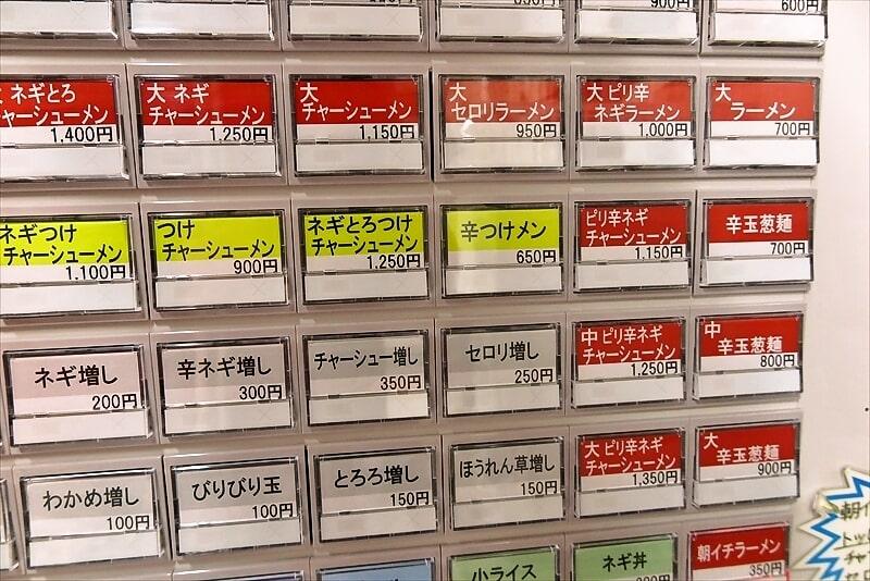ラーメンショップ横山台店メニュー4
