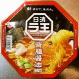 『日清ラ王 背脂醤油』的カップラーメン実食レビュー