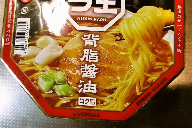 日清ラ王背脂醤油カップラーメン2