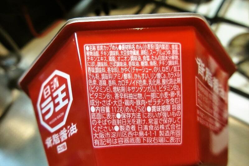 日清ラ王背脂醤油カップラーメン3