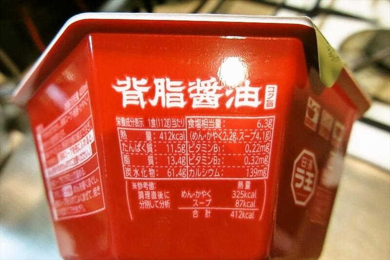 日清ラ王背脂醤油カップラーメン4