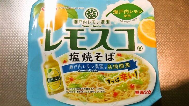 サンヨー食品『瀬戸内レモン農園 レモスコ 塩焼きそば』実食レビュー