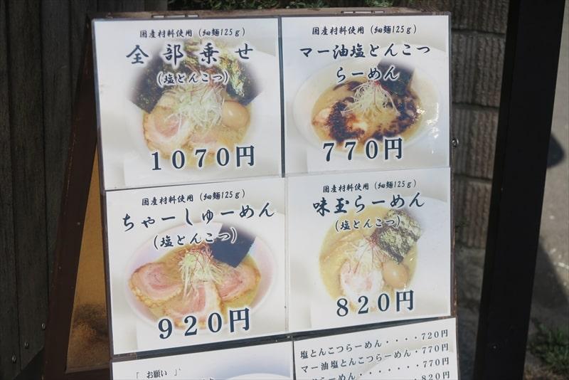 麺屋蓮花メニュー1