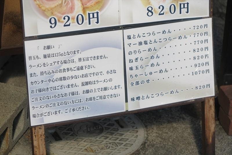 麺屋蓮花メニュー2