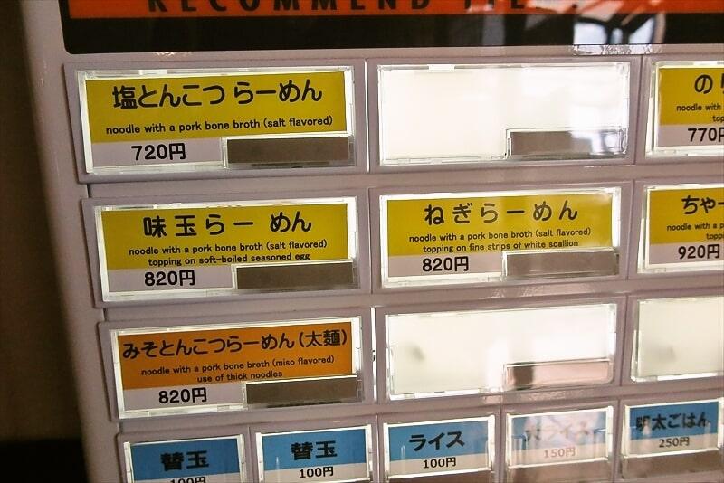 麺屋蓮花券売機1