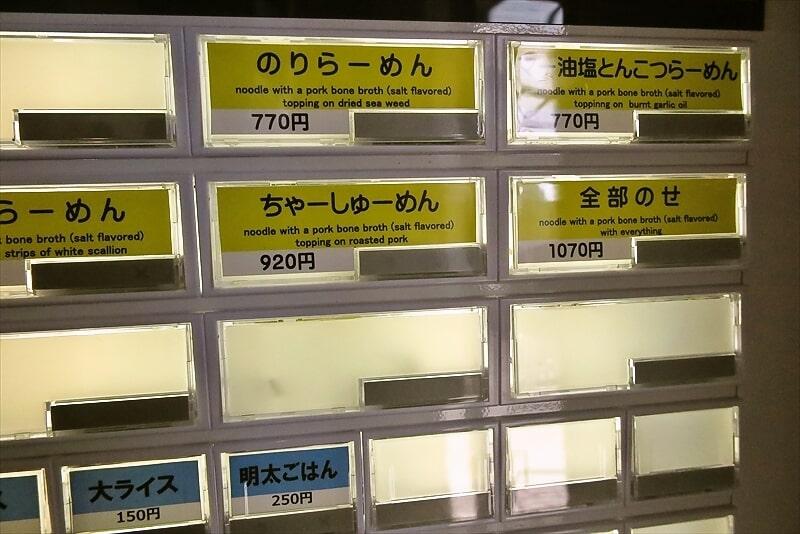麺屋蓮花券売機2