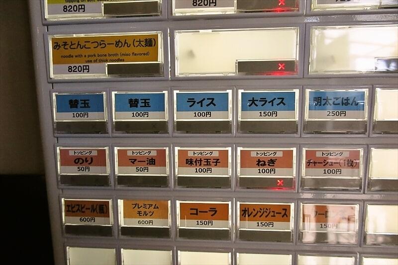 麺屋蓮花券売機3