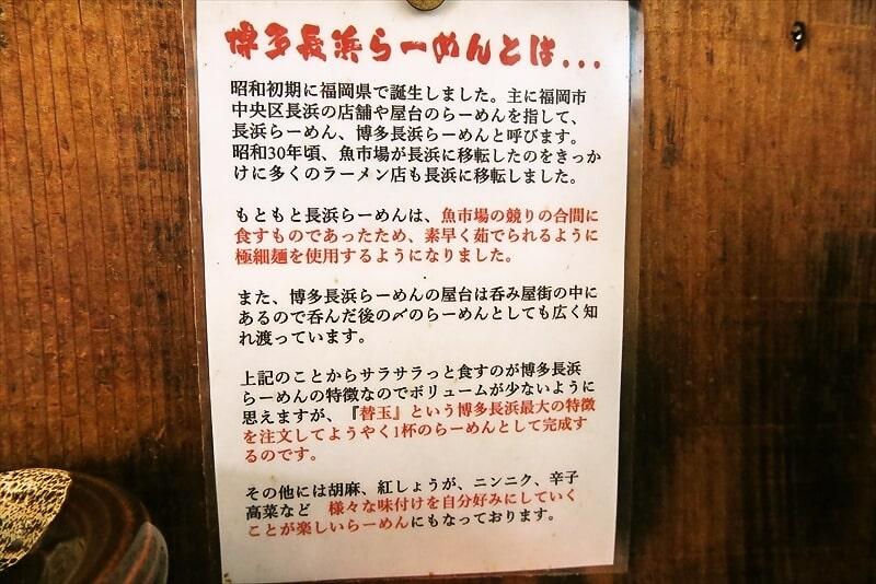 六角堂本店POP
