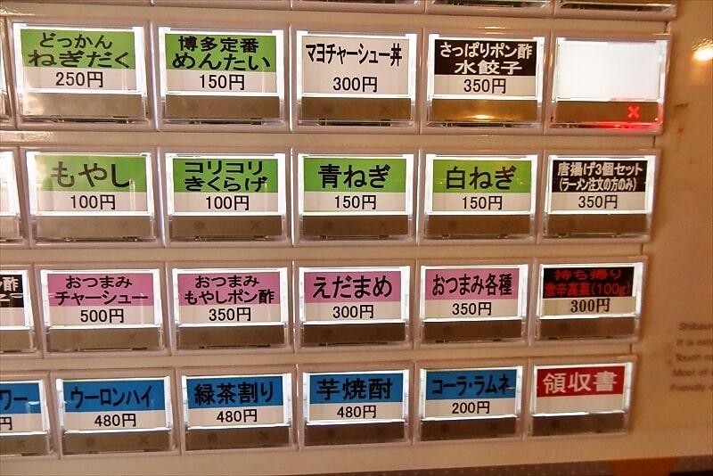 六角堂本店券売機4