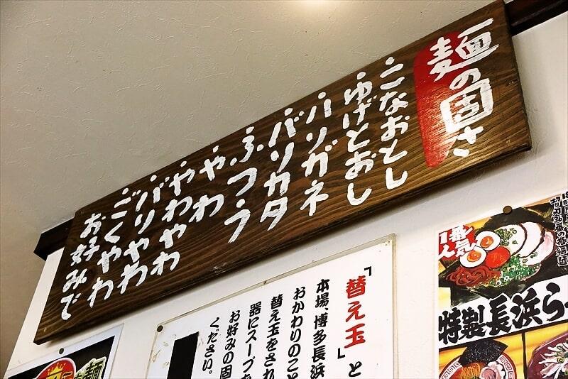 六角堂本店麺の固さ