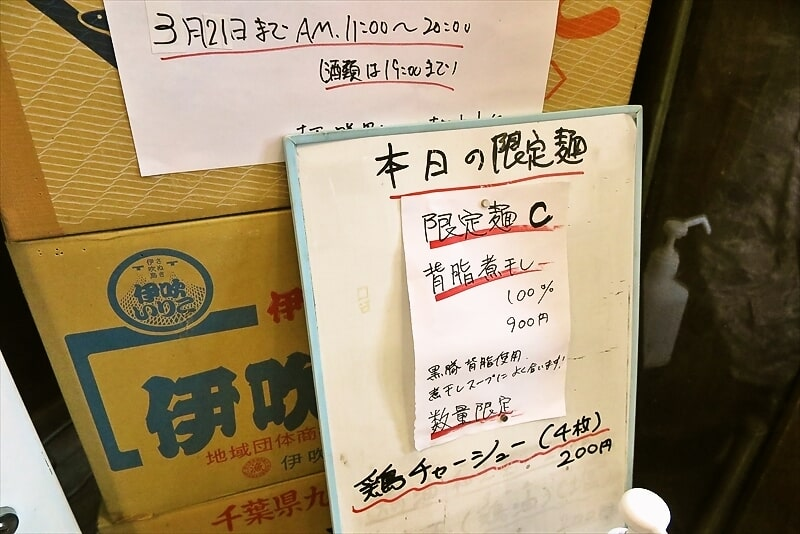六郷本日の限定麺