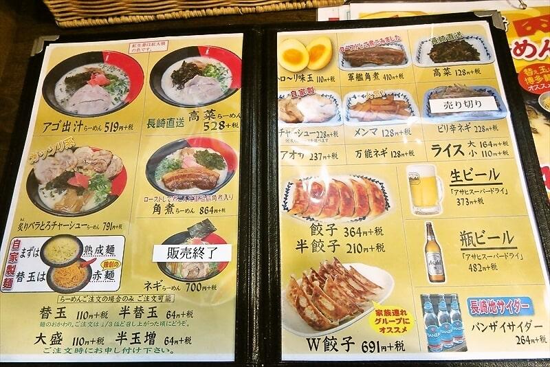 長崎らーめん西海製麺所メニュー1