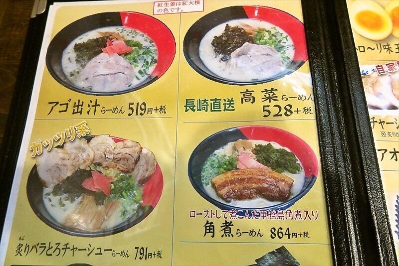 長崎らーめん西海製麺所メニュー2
