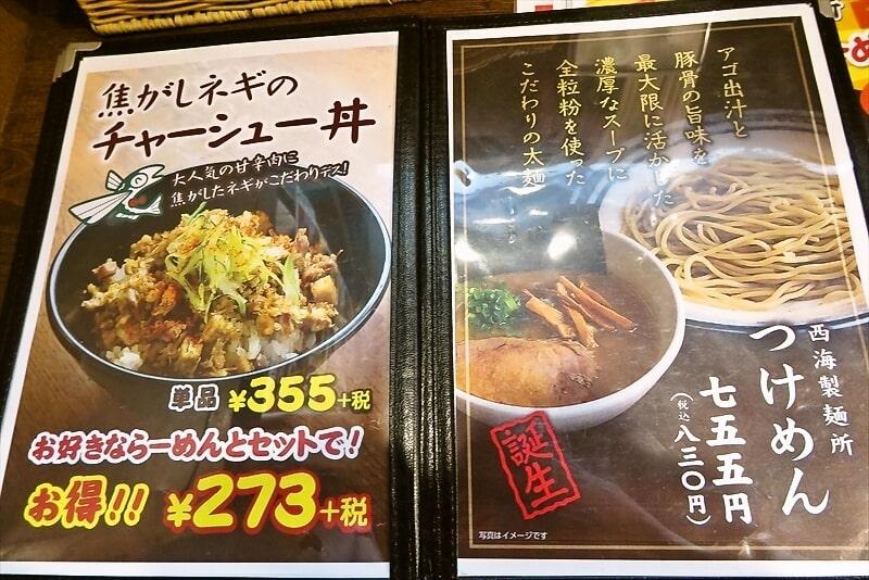長崎らーめん西海製麺所メニュー3