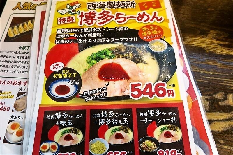 長崎らーめん西海製麺所メニュー4