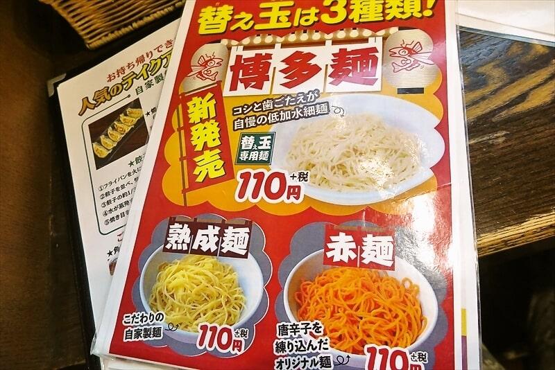 長崎らーめん西海製麺所メニュー5