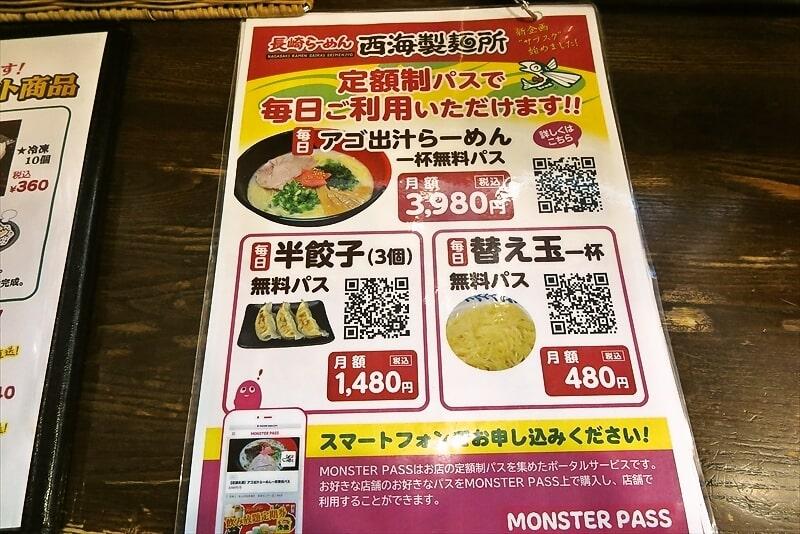 長崎らーめん西海製麺所サブスク