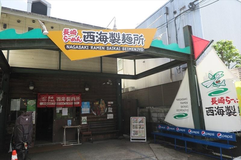 長崎らーめん西海製麺所外観