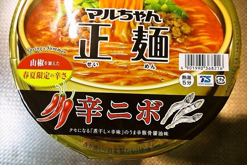 マルちゃん正麺辛ニボカップラーメン2