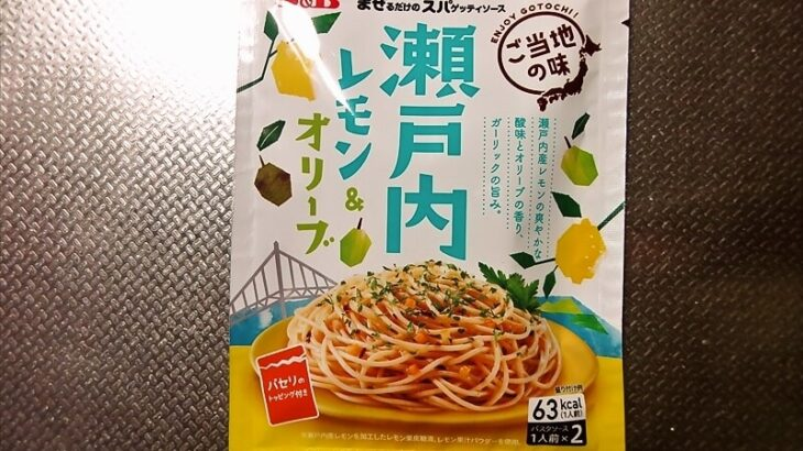 『S&B』瀬戸内レモン&オリーブ的パスタソース実食レビュー