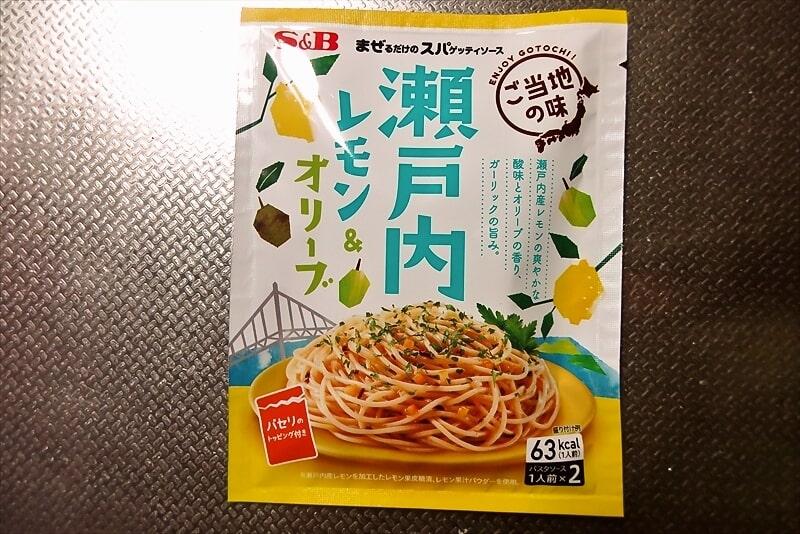 瀬戸内レモン&オリーブパスタソース1
