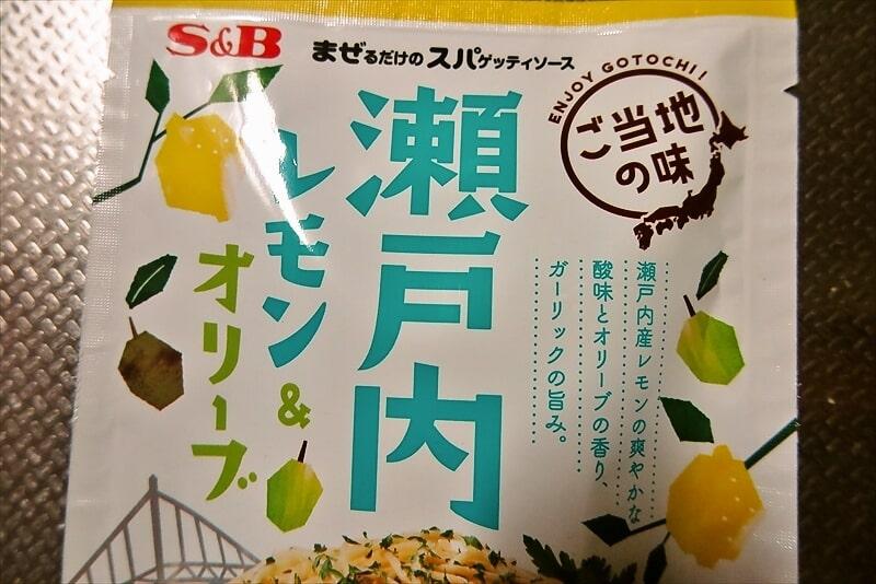 瀬戸内レモン&オリーブパスタソース2